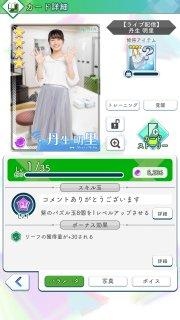 16【ライブ配信】丹生明里0