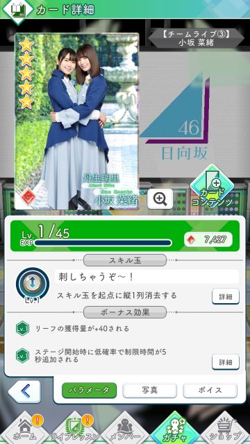 00 【チームライブ③】 小坂菜緒