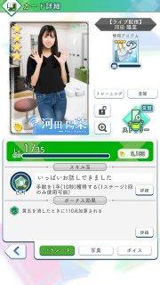 13【ライブ配信】河田陽菜0