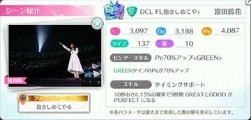 3-6 DCL FL抱きしめてやる 富田鈴花