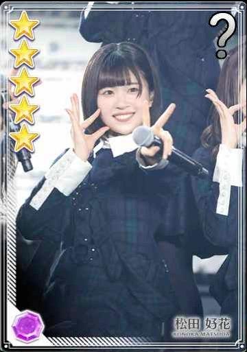 11【ラストとデビュー】 松田好花c