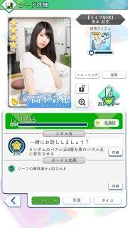 10【ライブ配信】高本彩花0