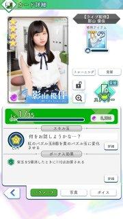 04【ライブ配信】影山優佳0