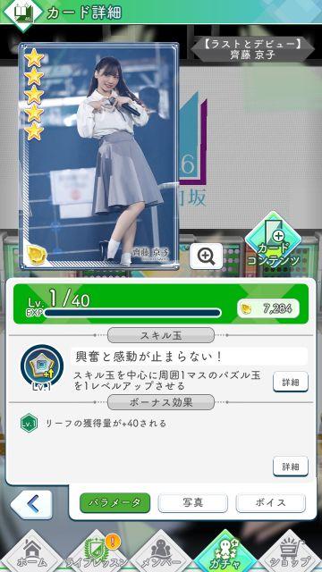 01【ラストとデビュー】 齊藤京子0