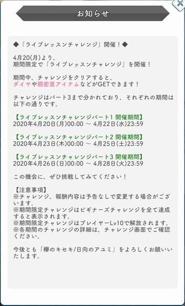 info 200420 ライブレッスンチャレンジ