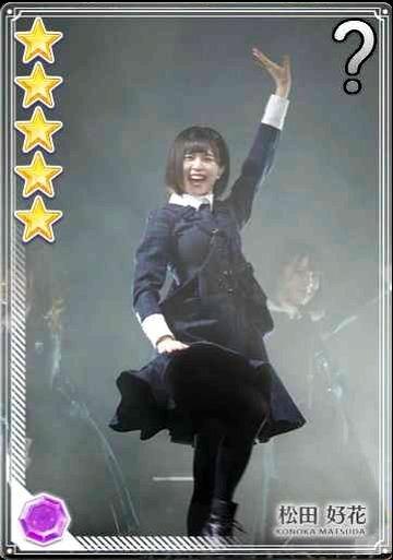 11【ラストとデビュー】 松田好花b
