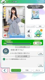 15【ライブ配信】富田鈴花0