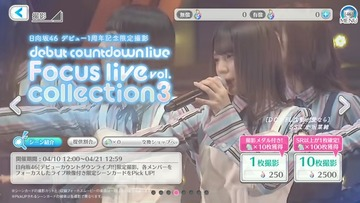 DCDL Focus Live Collection vol.3