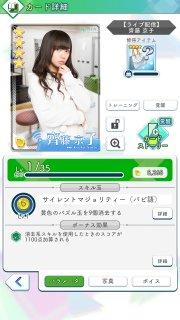 06【ライブ配信】齊藤京子0