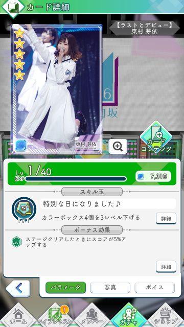 05【ラストとデビュー】 東村芽依0