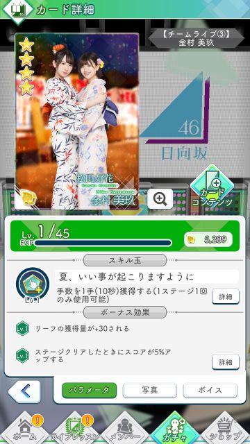 00 【チームライブ③】 金村美玖
