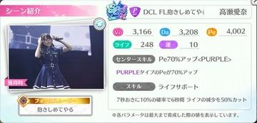 3-8 DCL FL抱きしめてやる 高瀬愛奈