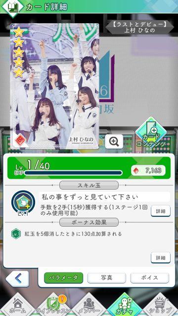 14【ラストとデビュー】 上村ひなの0