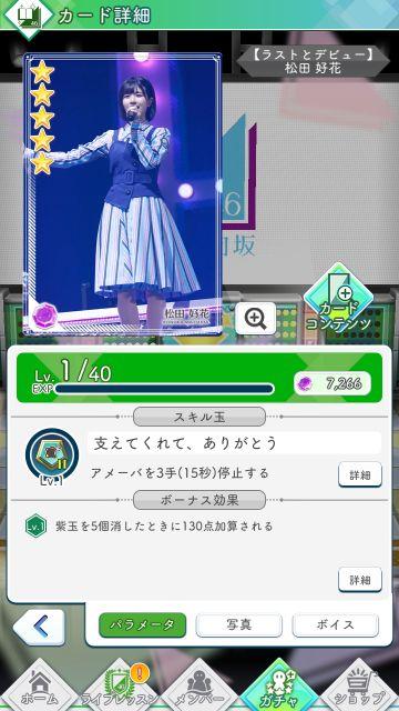 11【ラストとデビュー】 松田好花0