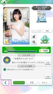 11【ライブ配信】東村芽依0
