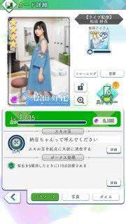 18【ライブ配信】松田好花0