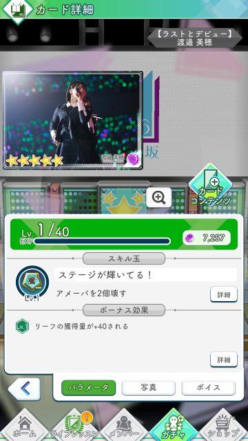 13【ラストとデビュー】 渡邉美穂0