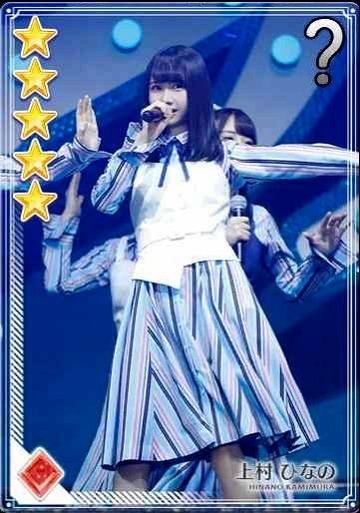 14【ラストとデビュー】 上村ひなのb