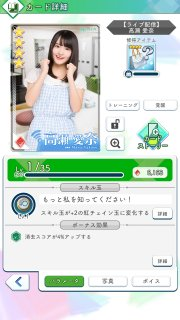 09【ライブ配信】高瀬愛奈0