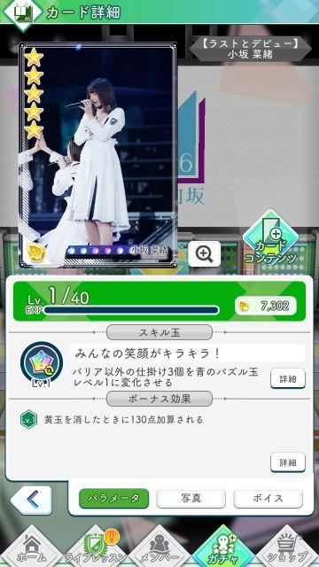 08【ラストとデビュー】 小坂菜緒0