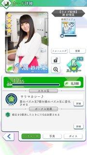 02【ライブ配信】潮紗理菜0