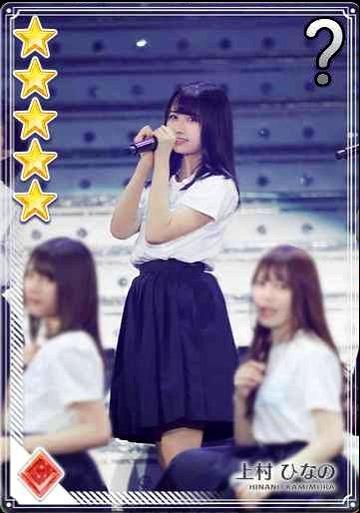 14【ラストとデビュー】 上村ひなのc