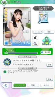 03【ライブ配信】柿崎芽実0