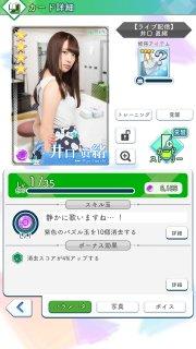 01【ライブ配信】井口眞緒0