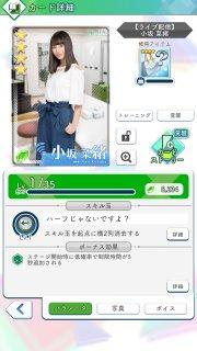 14【ライブ配信】小坂菜緒0
