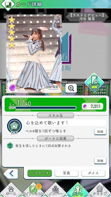 07【ラストとデビュー】 河田陽菜0