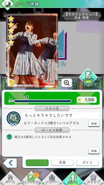 10【ラストとデビュー】 丹生明里0