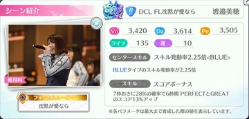 3-4 DCL FL沈黙が愛なら 渡邉美穂