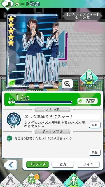 09【ラストとデビュー】 富田鈴花0
