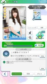 05【ライブ配信】加藤史帆0