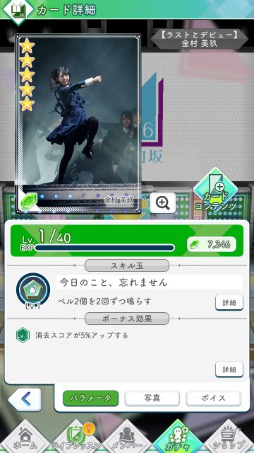 06【ラストとデビュー】 金村美玖0