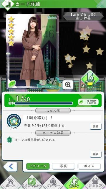 07 おもてなし会 富田0