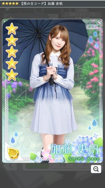 05 雨の日コーデ 加藤1