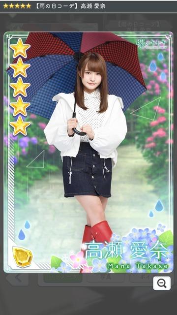 08 雨の日コーデ 高瀬1