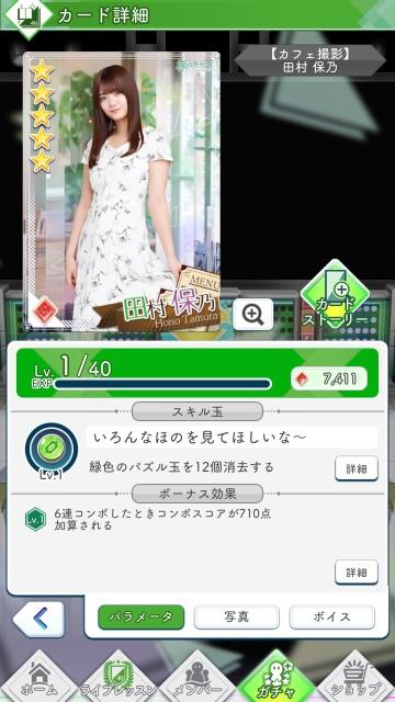 04 【カフェ撮影】 田村保乃0