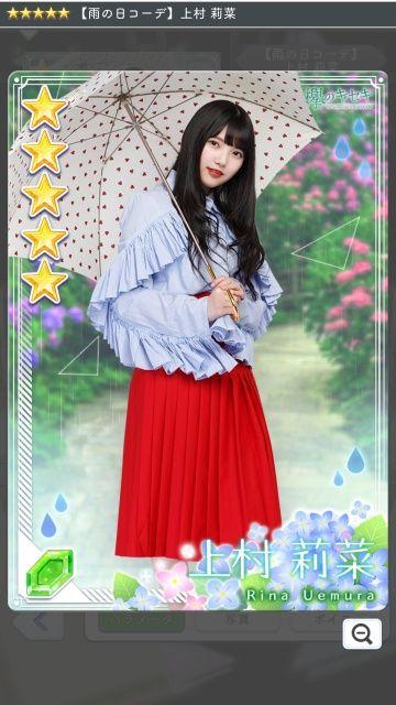 03 雨の日コーデ 上村1