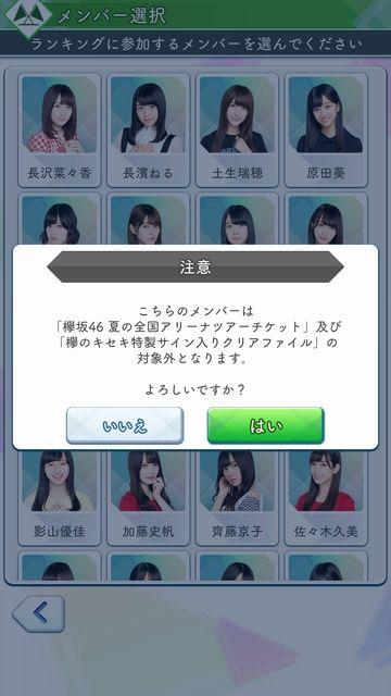 メンバー選択 注意3