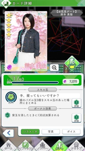 04 お花見 鈴本0