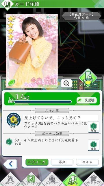 01 お花見 今泉0