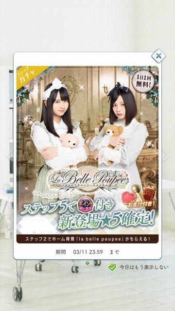 02 La Belle Poupee info