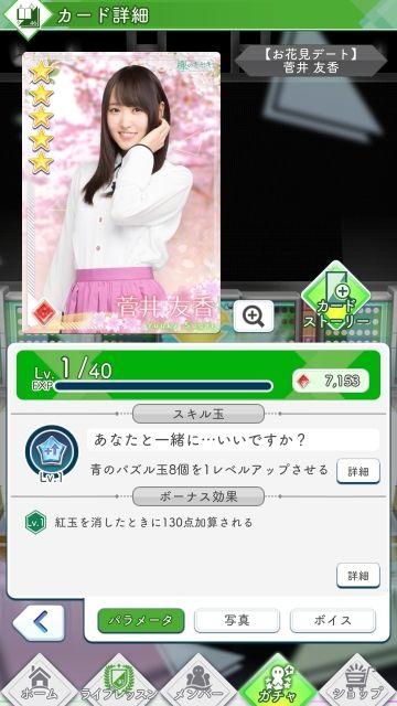04 お花見デート 菅井0