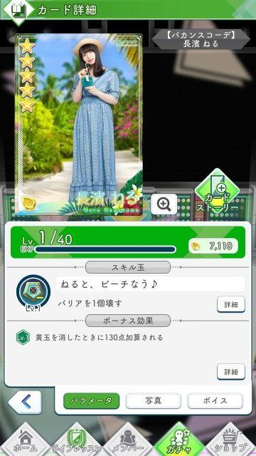02 バカンスコーデ 長濱0