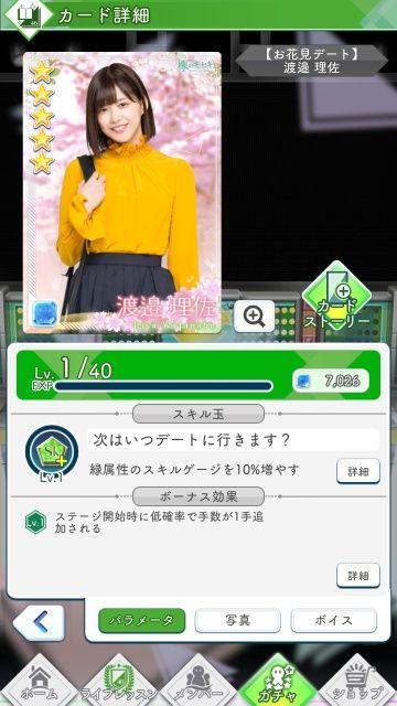 01 お花見デート 渡邉0