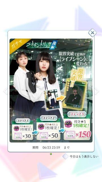 info エキセン(後) ガチャ