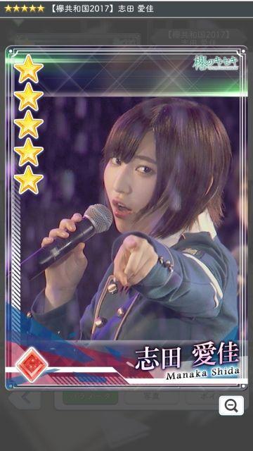01 欅共和国2017 志田1