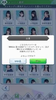 メンバー選択 注意b